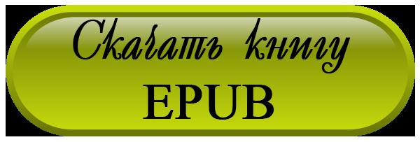 аллихора_скачать_epub