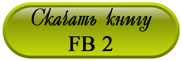 аллихора_скачать_fb2