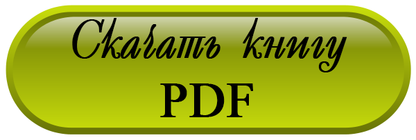 аллихора_скачать_pdf