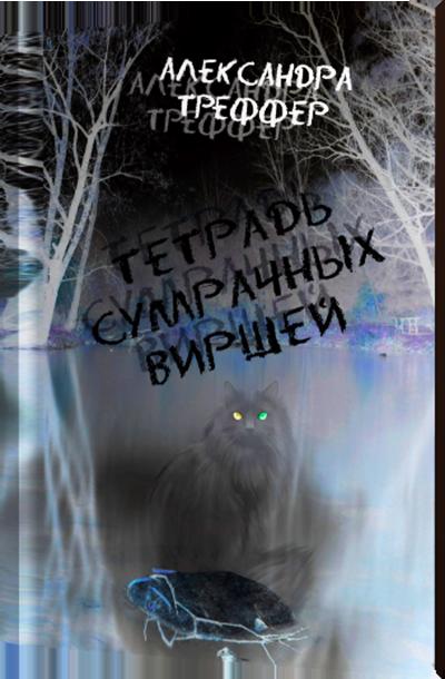 А.Треффер-Тетрадь сумрачных виршей