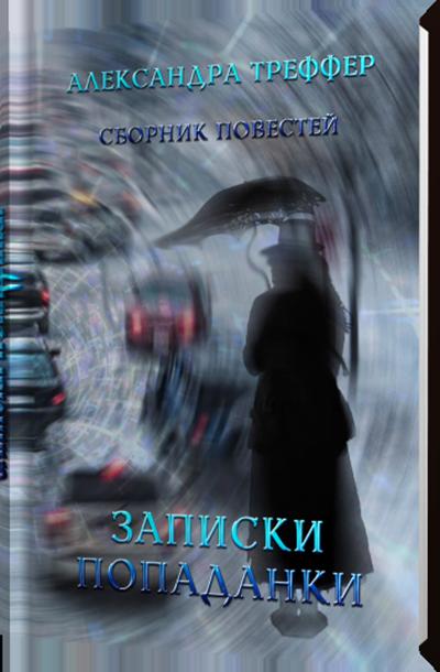А.Треффер - Аллихора - фантастическая повесть